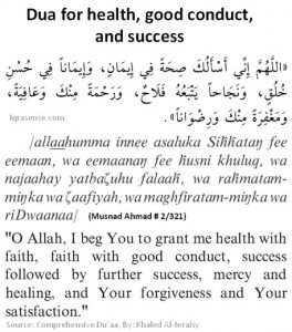 dua for helth